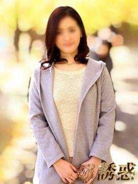 真田ゆみ|大阪人妻デリヘル 誘惑で評判の女の子