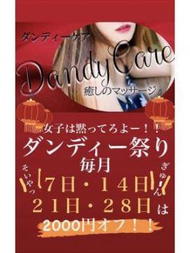 ダンディー祭り!!!|Dandy Careで評判の女の子
