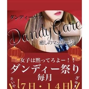ダンディー祭り!!! Dandy Care
