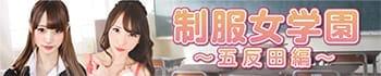 制服女学園~五反田編~