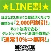 LINE割|EPILOGUE-エピローグ-