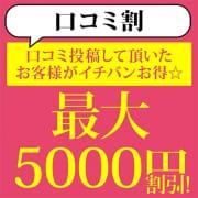「口コミ割」02/27(土) 00:22 | EPILOGUE-エピローグ-のお得なニュース