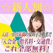 「新人割」04/20(火) 23:36 | EPILOGUE-エピローグ-のお得なニュース