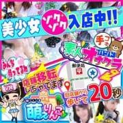 「オナクラ・手コキ専門店!激得価格で癒しの時間を!」04/13(火) 01:00 | 妹CLUB 萌えりんこのお得なニュース