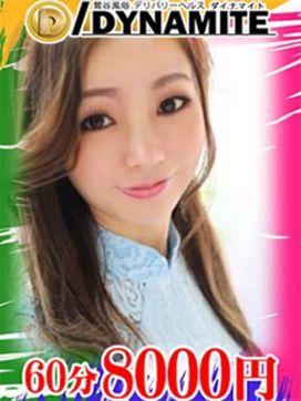 花澤ロイ|ダイナマイト 鶯谷店で評判の女の子