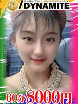宮澤シェリー|ダイナマイト 鶯谷店で評判の女の子