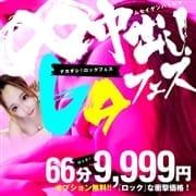 「生中出し!《69フェス》66分9,999円!」04/12(月) 21:18 | 即リーチ一発!おねだりギャルズConectionのお得なニュース