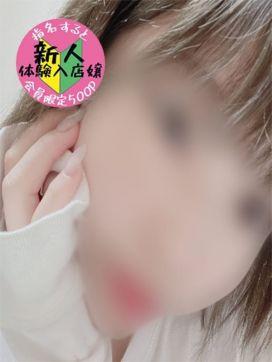 シオン|新潟♂風俗の神様 新潟店で評判の女の子