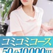 超お得ポッキリ価格コミコミコース!◆50分¥10000◆|メンズ性感エステMiYaKoデリバリー神戸支店