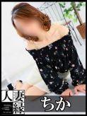 ちか|人妻 縁-enishi-甲府店でおすすめの女の子