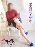 米野さゆか|五十路マダムエクスプレス名古屋店(カサブランカグループ)でおすすめの女の子