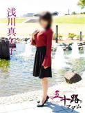 浅川真矢子 五十路マダムエクスプレス名古屋店(カサブランカグループ)でおすすめの女の子