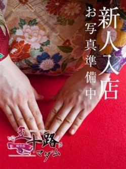 宝神鶴美|五十路マダムエクスプレス名古屋店(カサブランカグループ)でおすすめの女の子