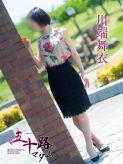 川端舞衣|五十路マダムエクスプレス名古屋店(カサブランカグループ)でおすすめの女の子