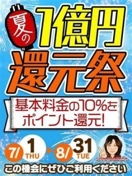 夏の1億円還元祭|五十路マダムエクスプレス名古屋店(カサブランカグループ)で評判の女の子