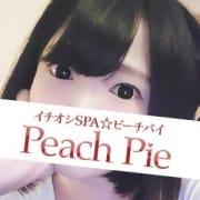 「4月12日㈪ 」04/12(月) 16:40 | イチオシSPA☆Peach Pieのお得なニュース