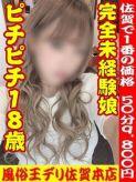 あみ☆18歳おもちゃ大好き!|風俗王デリ佐賀本店でおすすめの女の子