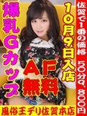 いろは AF・即尺・顔出し撮影‼|風俗王デリ佐賀本店でおすすめの女の子