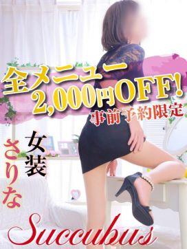 女装子さりな|SM・M性感サキュバス(高知店)で評判の女の子