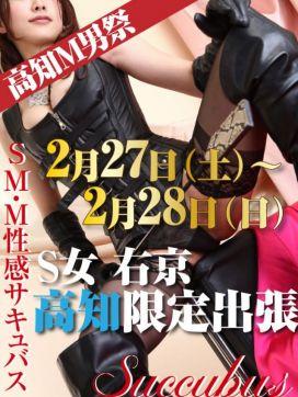 右京(京香)(痴女・女王様・S女)|SM・M性感サキュバス(高知店)で評判の女の子