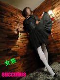女装子 香苗(かなえ)|SM・M性感サキュバス(徳島店)でおすすめの女の子