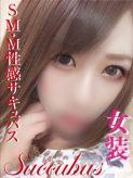 女装さあや|SM・M性感サキュバス(徳島店)でおすすめの女の子
