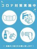 コロナ対策実施中!!|ラグジュアリースパ東京でおすすめの女の子