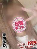 ★るる★|ハンドで1919 伊賀・名張・関店でおすすめの女の子