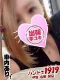 ★ひかり★|ハンドで1919 伊賀・名張・関店でおすすめの女の子