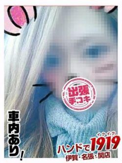★なみ★|ハンドで1919 伊賀・名張・関店でおすすめの女の子