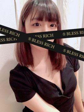 みゆき|BLESS RICHで評判の女の子