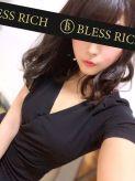 ゆい|BLESS RICHでおすすめの女の子
