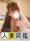 黒崎じゅん|人妻図鑑でおすすめの女の子