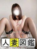 花寺すず|人妻図鑑でおすすめの女の子