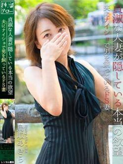 鳥取 あきら【君はペット】|奥様会館 釧路店でおすすめの女の子