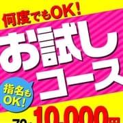 「★☆★指名もOK!お試し70分コース★☆★」04/12(月) 19:03 | 札幌まちかど物語のお得なニュース