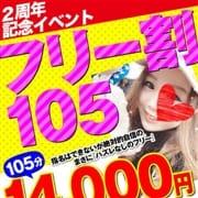 「★2周年記念ッ!フリー割105★」04/12(月) 20:06 | 札幌まちかど物語のお得なニュース