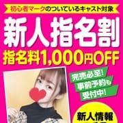 「「新人割」」04/12(月) 21:09 | 札幌まちかど物語のお得なニュース