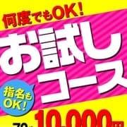「★☆★指名もOK!お試し70分コース★☆★」04/19(月) 13:03 | 札幌まちかど物語のお得なニュース