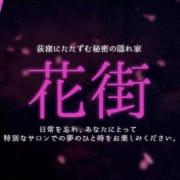 「和風のプライベートなサロン♪」04/16(金) 10:29   花街のお得なニュース