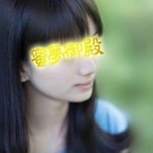 「マシュマロような肌が自慢」04/17(土) 02:54   派遣型性感エステ&ヘルス 東京蜜夢のお得なニュース