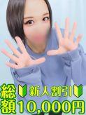 すずね|チーム☆最強フェラっ娘!でおすすめの女の子