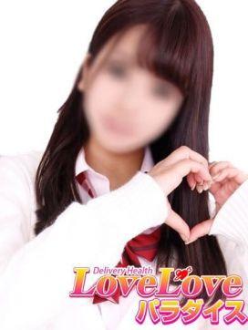 けいか|LOVELOVEパラダイスで評判の女の子