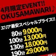 「■奥様割■ 4月限定イベント!!」04/12(月) 22:23 | ドMな奥様 本庄店のお得なニュース