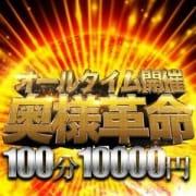 ★★オールタイム開催♪★★100分10000円♪|ドMな奥様 本庄店