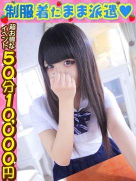 める☆ロリっこアイドル☆18才|いちご学園☆未経験娘で評判の女の子