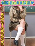 ゆりあ|いちご学園☆未経験娘でおすすめの女の子