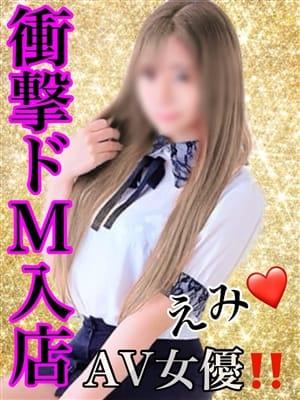 えみ ハニーガールズコレクション仙台店-仙台デリヘル