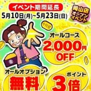 OPEN記念イベント!【延長!】+10分!|奥鉄オクテツ岡山