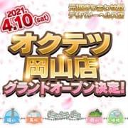 4/10~ 奥鉄オクテツ岡山 GRAND OPEN!! 奥鉄オクテツ岡山